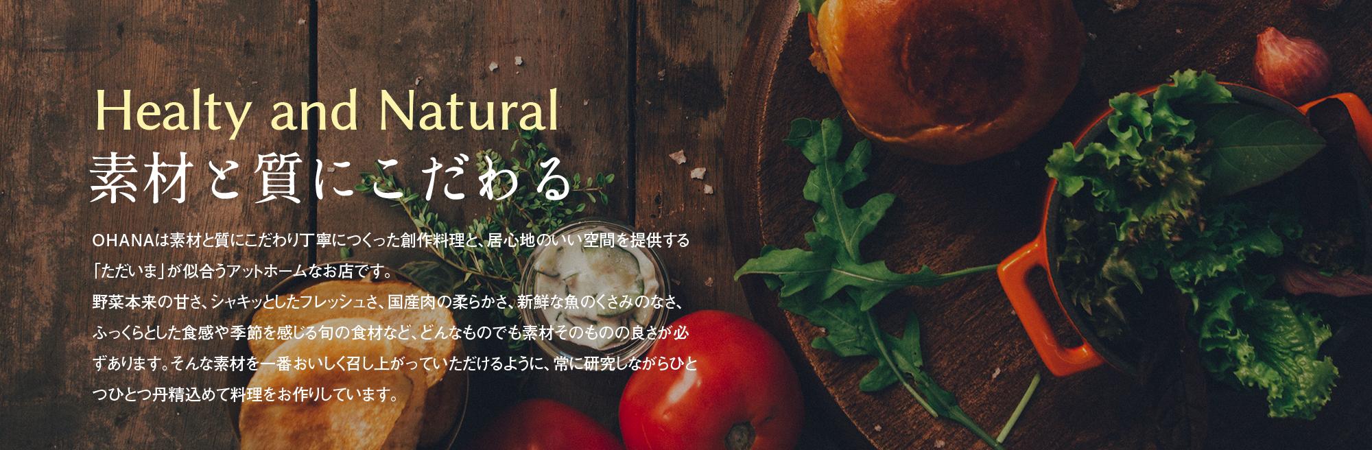 Healty and Natural 健康は食事から
