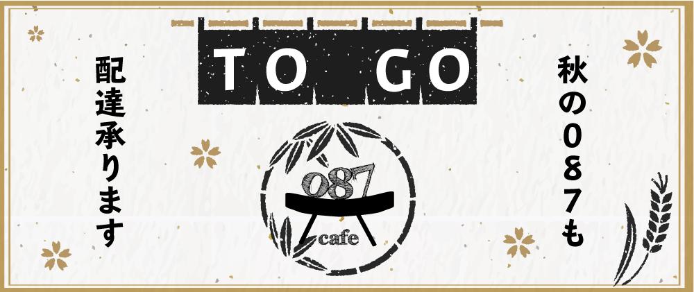 087cafe ネット注文
