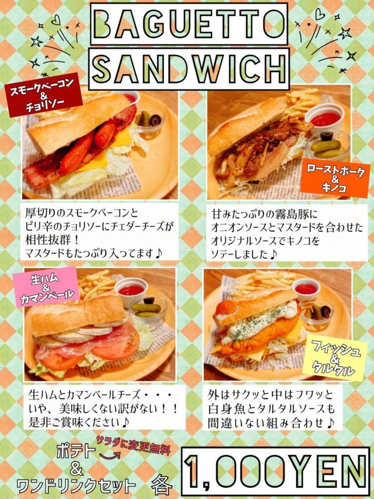 バゲットサンドイッチランチセット|087cafe