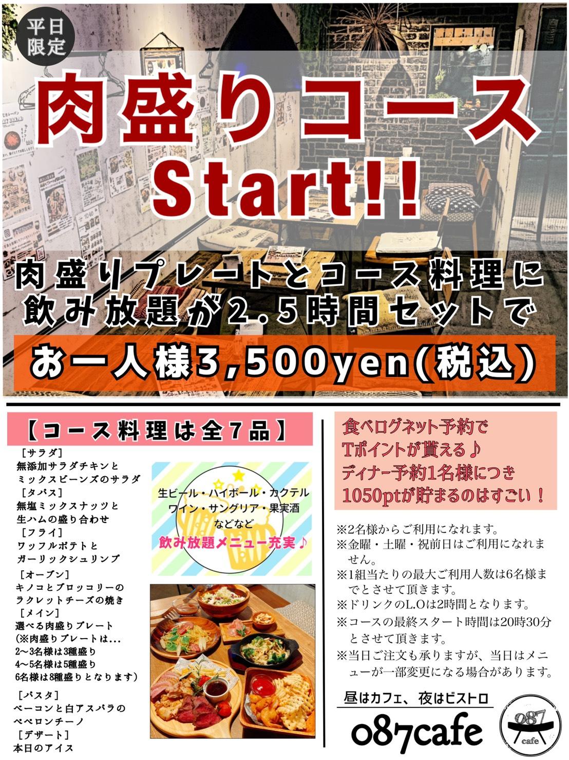 087cafeの肉盛りコース
